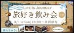 【河原町のプチ街コン】株式会社SSB主催 2018年3月11日