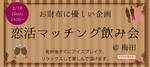 【梅田のプチ街コン】株式会社SSB主催 2018年3月18日