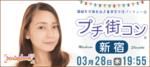 【新宿のプチ街コン】パーティーズブック主催 2018年3月28日