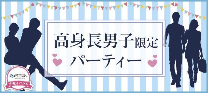 大手企業or公務員or自衛官or高身長男子(171㎝以上)×20代女子限定☆街コン