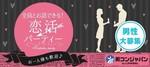 【丸の内の恋活パーティー】街コンジャパン主催 2018年2月25日