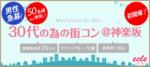 【神楽坂の街コン】えくる主催 2018年3月3日