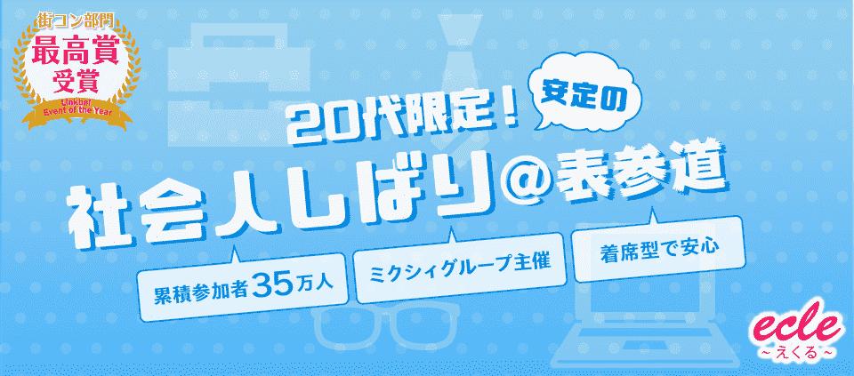【表参道の街コン】えくる主催 2018年3月11日