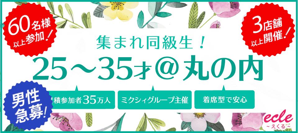 【東京都丸の内の街コン】えくる主催 2018年3月17日
