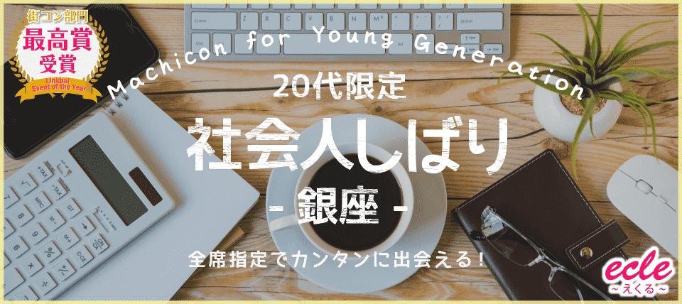 【東京都銀座の街コン】えくる主催 2018年3月17日