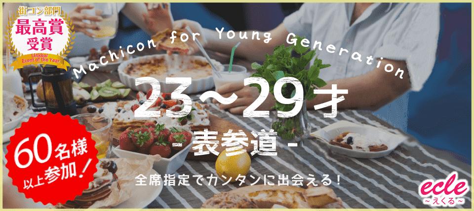 【東京都表参道の街コン】えくる主催 2018年3月17日