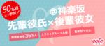 【神楽坂の街コン】えくる主催 2018年3月17日