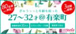 【有楽町の街コン】えくる主催 2018年3月18日