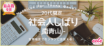 【青山の街コン】えくる主催 2018年3月18日