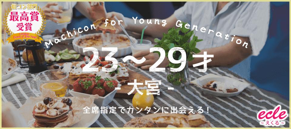 3/18(日)【23~29才】ぎゅぅっっと年齢を絞った街コン@大宮
