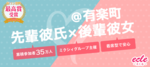 【有楽町の街コン】えくる主催 2018年3月21日