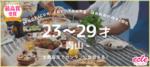 【青山の街コン】えくる主催 2018年3月21日