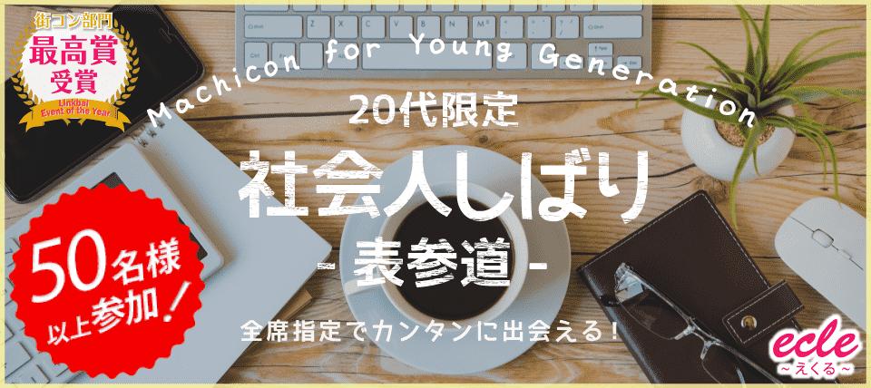 【表参道の街コン】えくる主催 2018年3月24日