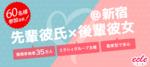【新宿の街コン】えくる主催 2018年3月24日