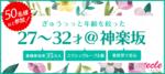 【神楽坂の街コン】えくる主催 2018年3月25日