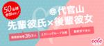 【代官山の街コン】えくる主催 2018年3月25日