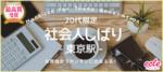 【八重洲の街コン】えくる主催 2018年3月31日