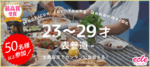 【表参道の街コン】えくる主催 2018年3月31日