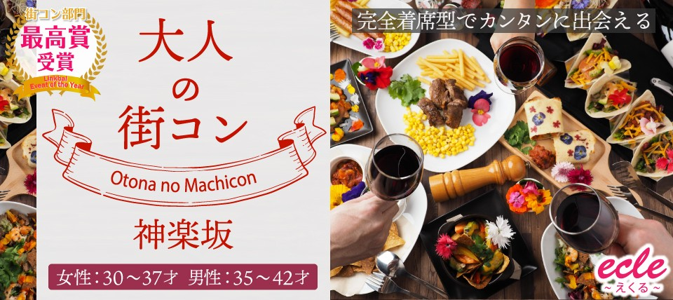 【神楽坂の街コン】えくる主催 2018年3月31日