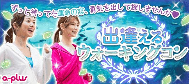 【名古屋市内その他のプチ街コン】街コンの王様主催 2018年3月4日