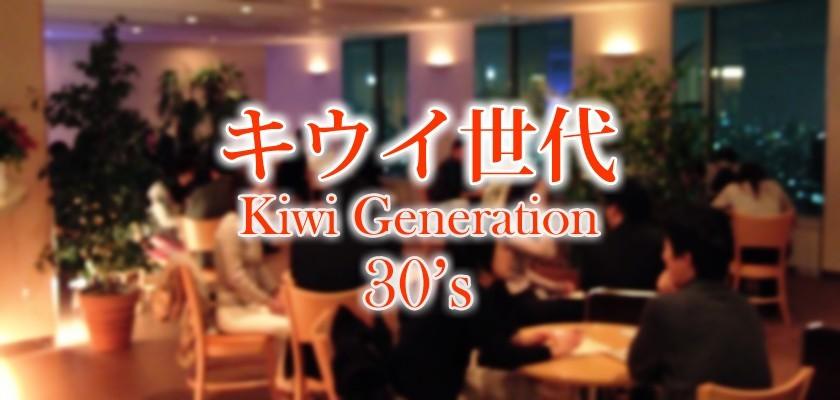 3月17日(土)【第32回】『人気のキウイ世代』30代の結婚候補→婚活パーティ! 1対1の個別トーク&フリータイム