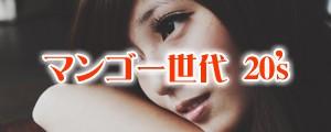 3月17日(土)【第32回】『Kawaii マンゴー世代』20代の恋人候補→婚活パーティ! 1対1の個別トーク&フリータイム形式