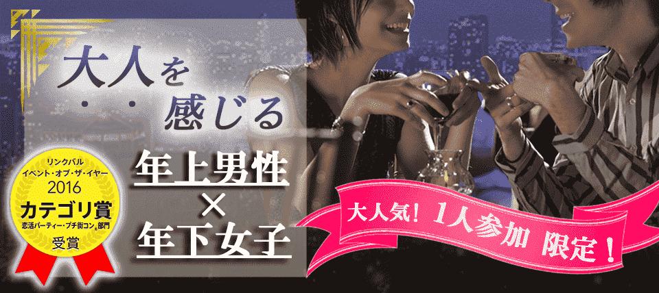 【札幌駅のプチ街コン】街コンALICE主催 2018年3月11日