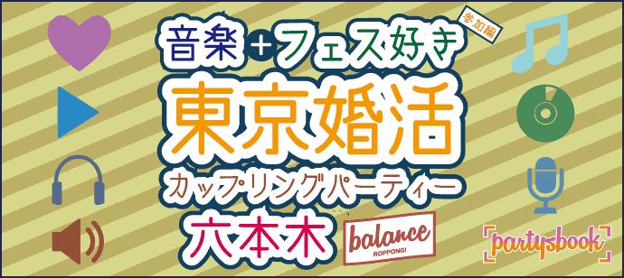 【六本木】《音楽+フェス好き参加編》『東京婚活』カップリングパーティー♪ [1対1着席型]