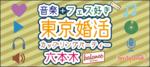 【六本木の婚活パーティー・お見合いパーティー】パーティーズブック主催 2018年3月4日
