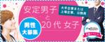 【横浜駅周辺の恋活パーティー】街コンジャパン主催 2018年2月24日
