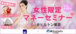 【新宿の自分磨き】街コンジャパン主催 2018年4月22日