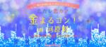 【河原町のプチ街コン】スマートパーティー主催 2018年3月2日