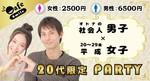 【梅田の恋活パーティー】スマイルカフェ主催 2018年3月4日