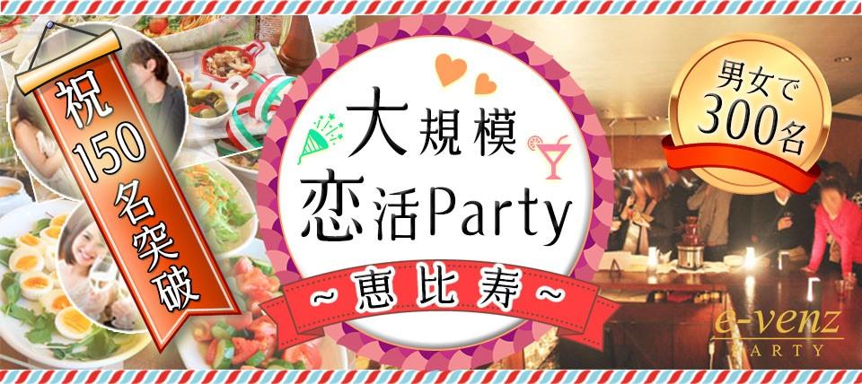 【東京都恵比寿の恋活パーティー】e-venz(イベンツ)主催 2018年3月17日
