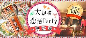 【恵比寿の恋活パーティー】e-venz(イベンツ)主催 2018年3月17日