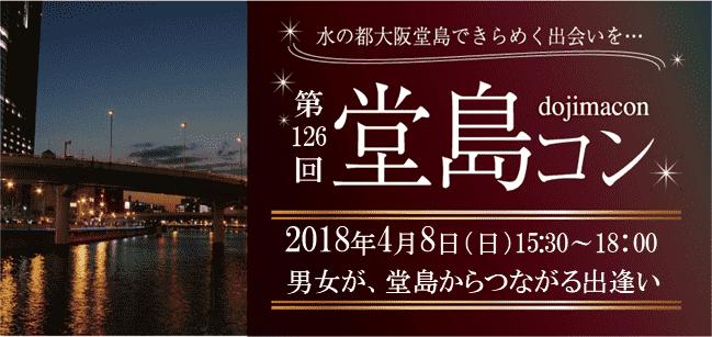 【堂島の街コン】株式会社ラヴィ(コンサル)主催 2018年4月8日