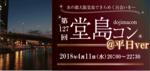 【堂島の街コン】株式会社ラヴィ(コンサル)主催 2018年4月11日