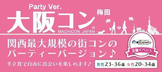 【梅田の恋活パーティー】街コンジャパン主催 2018年3月20日