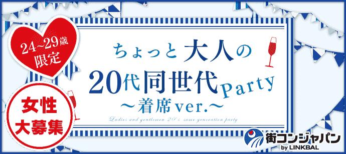 【心斎橋のプチ街コン】街コンジャパン主催 2018年3月24日