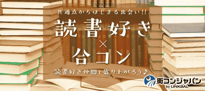 【大人気企画!チケット完売注意!】読書好き☆合コン
