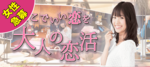 【草津のプチ街コン】名古屋東海街コン主催 2018年3月2日