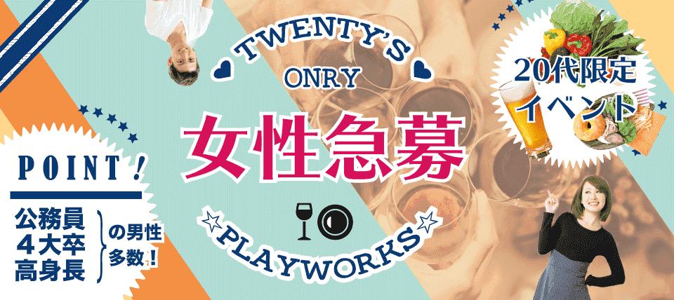 【岡山駅周辺のプチ街コン】名古屋東海街コン主催 2018年3月3日