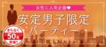 【丸の内の恋活パーティー】街コンジャパン主催 2018年3月18日