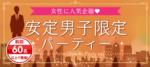 【丸の内の恋活パーティー】街コンジャパン主催 2018年3月21日