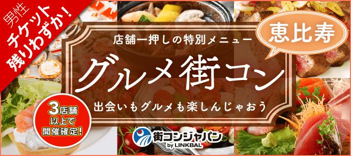 【恵比寿の街コン】街コンジャパン主催 2018年3月25日