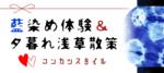 【浅草のプチ街コン】株式会社スタイルリンク主催 2018年3月24日