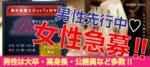【関内・桜木町・みなとみらいの婚活パーティー・お見合いパーティー】e-venz(イベンツ)主催 2018年2月24日