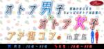 【堂島の恋活パーティー】株式会社ラヴィ(コンサル)主催 2018年4月22日