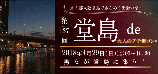 【大阪府堂島の恋活パーティー】株式会社ラヴィ(コンサル)主催 2018年4月29日