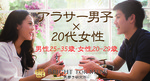 【新宿の恋活パーティー】株式会社GiveGrow主催 2018年3月26日